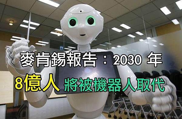 Python課程讓你免煩惱AI智慧的8億職缺危機  還能輕鬆領高薪