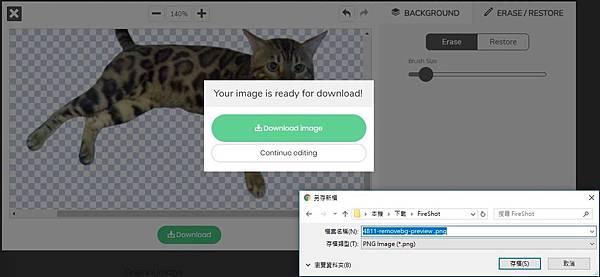 AI去背網站remove.bg幫孟加拉貓去背的實例-8.jpg