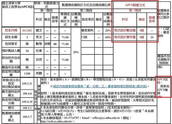 清華資工APCS組-2.jpg
