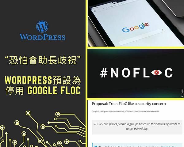wordpress-banned-google-floc-tracking-2.jpeg