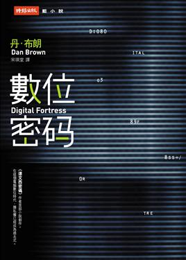 DigitalFortress1