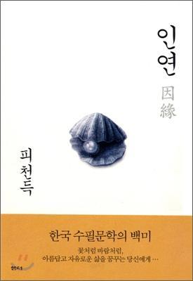 yin yuan cover.jpg