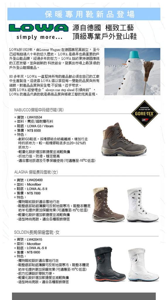 LOWA FW雪鞋11.12.09.jpg