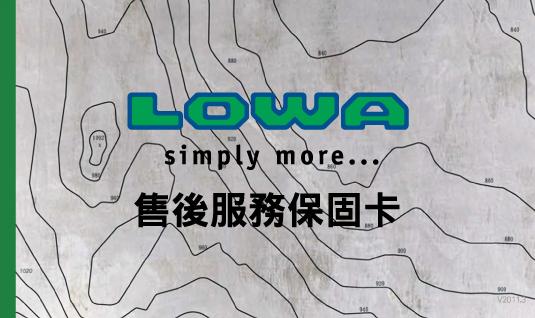LOWA保證卡封面
