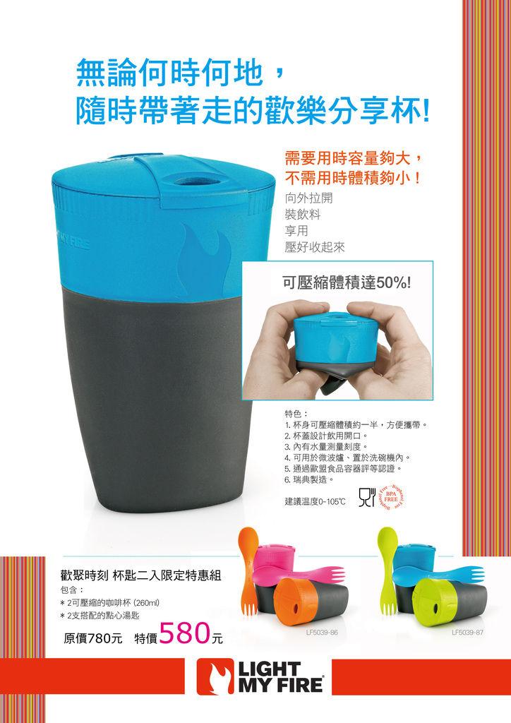 歡聚時刻杯匙組海報-中文