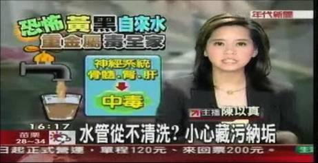 年代新聞報導-高周波洗淨工法
