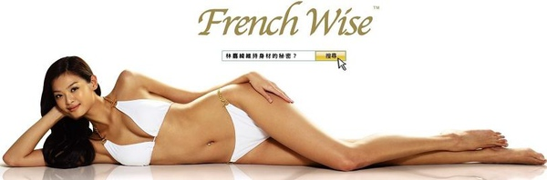 French Wise林嘉綺橫躺圖