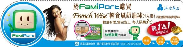 全家French Wise-Fami Port一月限時限量活動-2