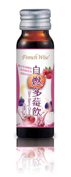 French Wise自燃多莓飲