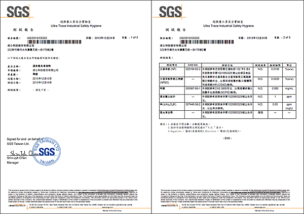 台灣MOTHER-K的SGS檢驗