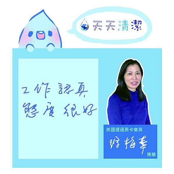 天天清潔-台北清潔公司推薦6
