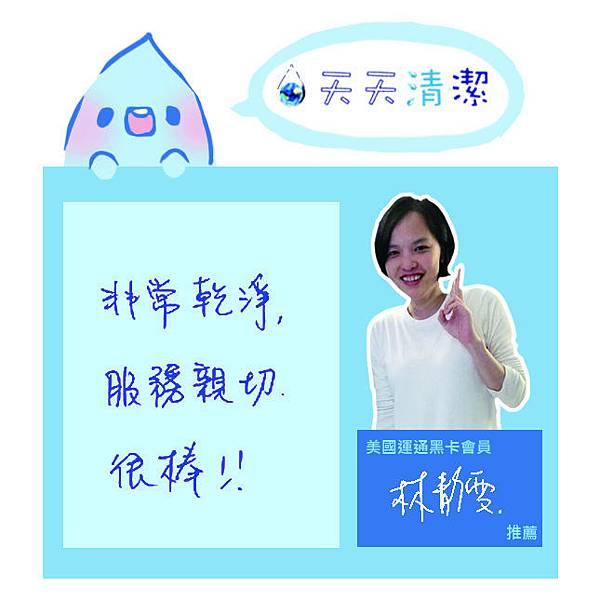 天天清潔-台北清潔公司推薦7