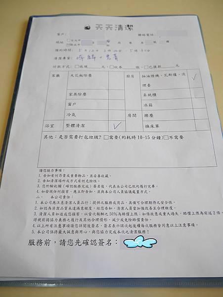 天天清潔-台北清潔公司推薦16