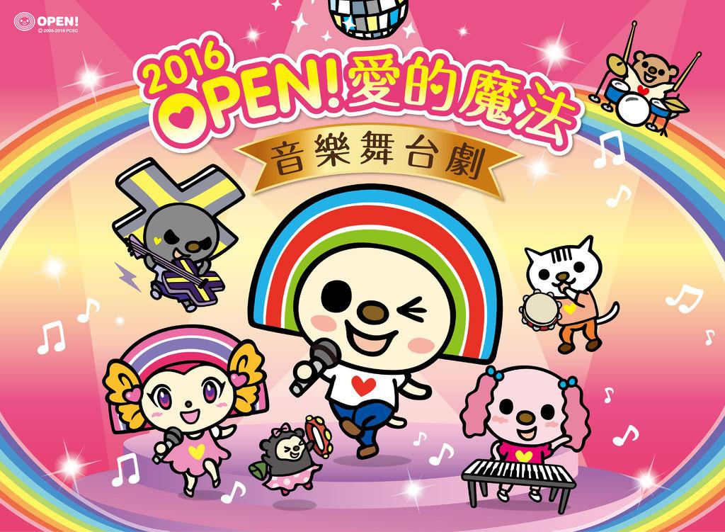 2016-OPEN!舞台劇-主視覺
