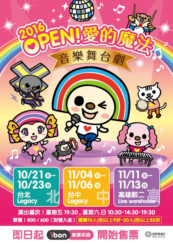 2016-OPEN!舞台劇-DM