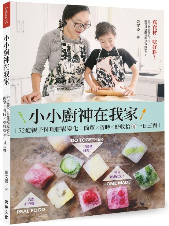 小小廚神在我家-立體書