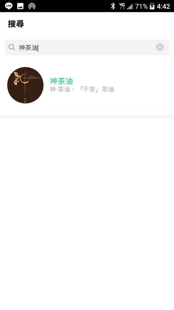 Screenshot_20171222-164223