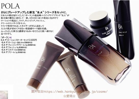 blog-hankyu2.jpg