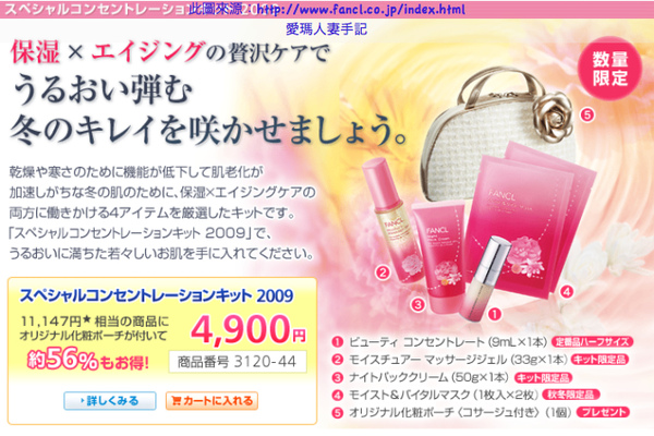 blog-fancl2009.jpg