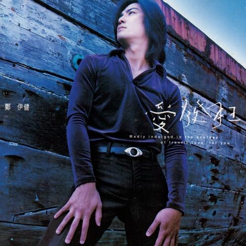 1996-郑伊健-爱发狂-iPHONE