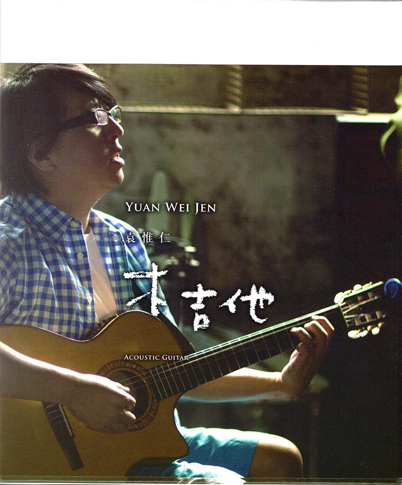 20141202 yuan wei jen