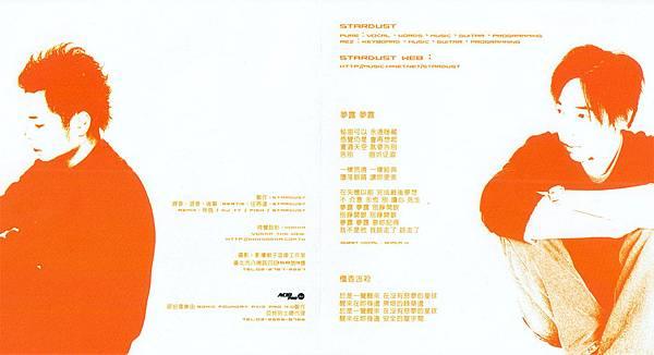 B-stardust-credits.jpg