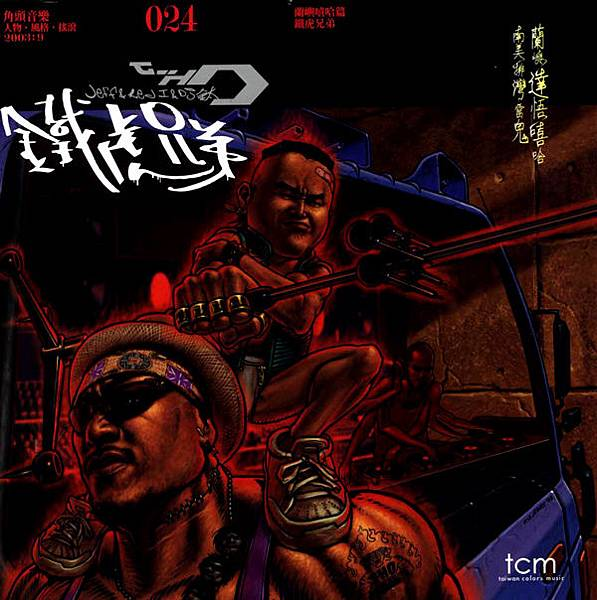 t-ho-brothers-cover.jpg