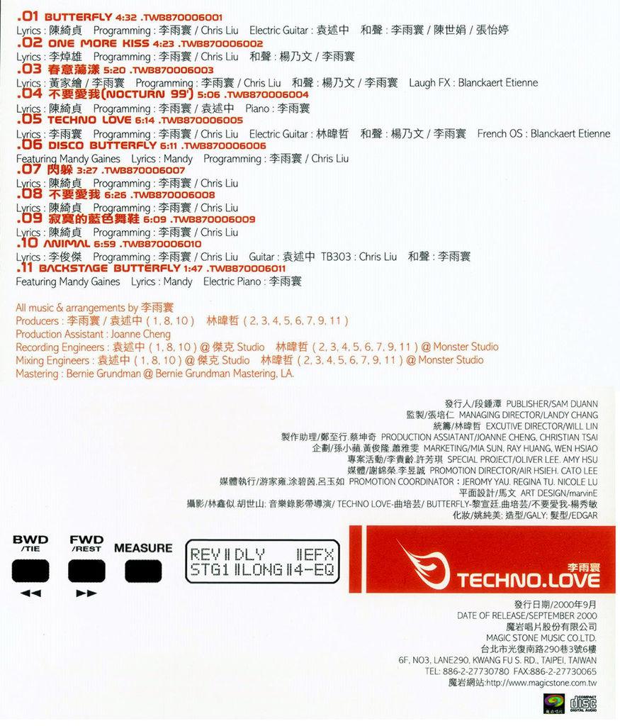 li-yu-huan-credits.jpg