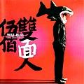 D-wubai-cover.jpg