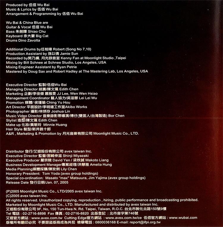 D-wubai-credits.jpg