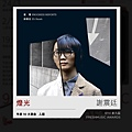 Single04-Eli-hsieh-deng-guang.jpg