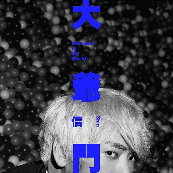 20170118 Shin 2017 cover.jpg