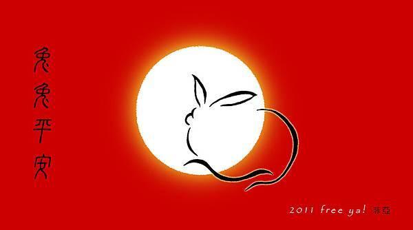 2011 兔兔平安.jpg