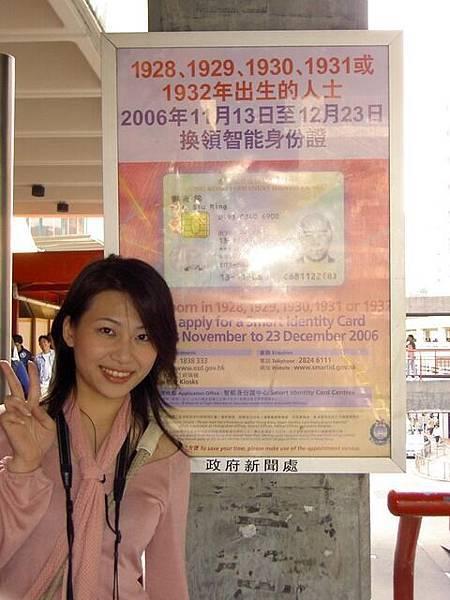 香港也在換身分證哩