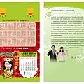 佳微桌曆-2.jpg
