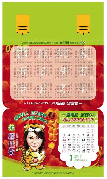 佳微桌曆-1.jpg