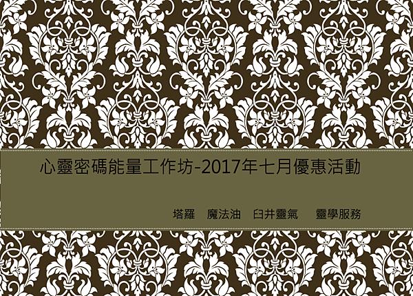 201706優惠.png