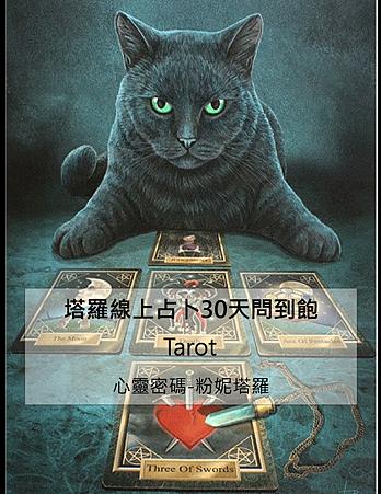 tarotall.png