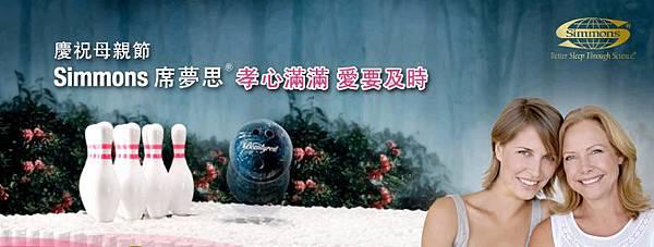"""2011""""樂活感恩季超值特賣會-米蘭寢飾&富洛家:真情有禮"""