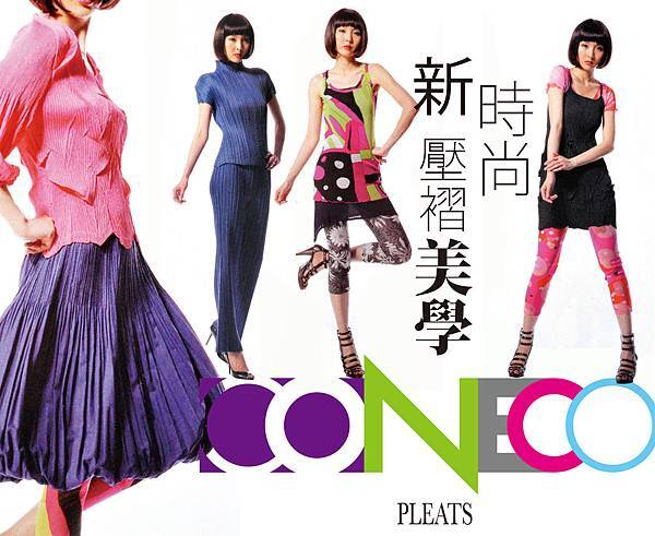 CONECO時尚壓摺衣,壓褶服飾,皺褶服飾