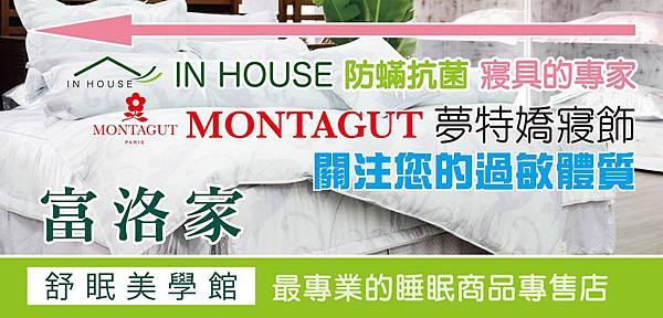 20141218~MONTAGUT帆布廣告-3