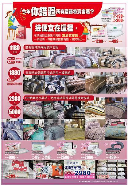 ◆今年你錯過所有~床墊&寢具~特賣會嗎?~全省名牌寢飾全數集中在◆富洛家舒眠美學館◆一次出清-每樣商品數量有限-售完為止!!!!!!