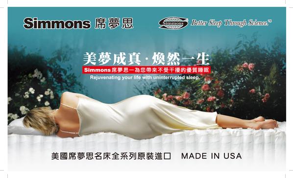 SIMMONS席夢思名床