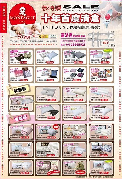 2014美地特賣-1-1- (1)