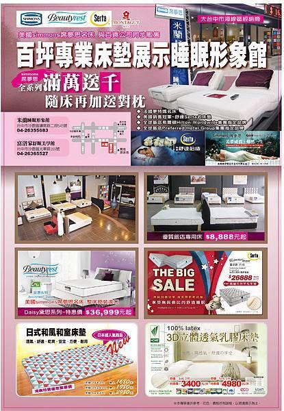 ◆今年你錯過所有~床墊&寢具~特賣會嗎?~全省明牌寢飾全數集中在◆富洛家舒眠美學館◆一次出清-每樣商品數量-有限售完為止!!!!!!