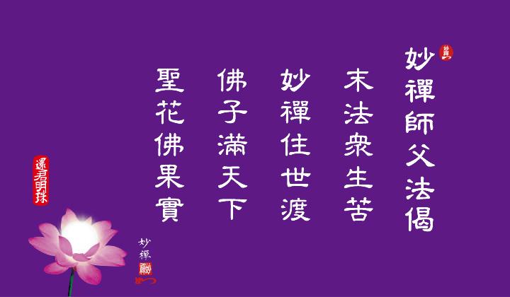 妙禪師父法偈