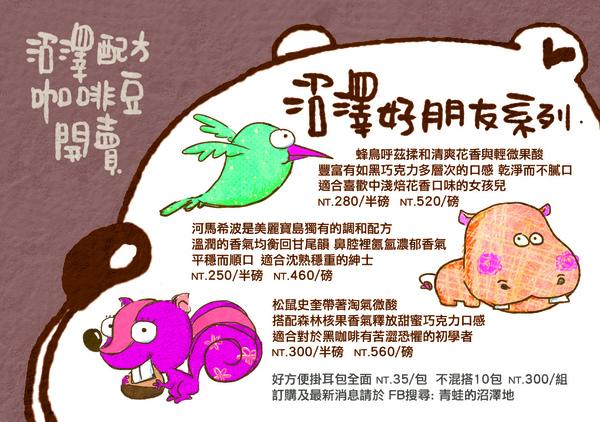 青蛙的沼澤地背面_2.jpg