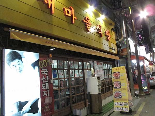 新村燒肉店