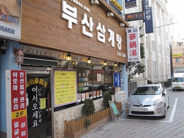 釜山蔘雞湯