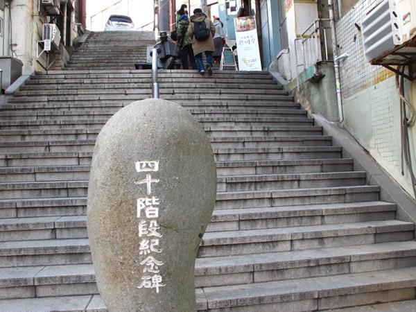 四十階梯文化主題街